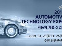 2019 자동차 기술산업전  / AUTOMOTIVE TECHNOLOGY EXPO